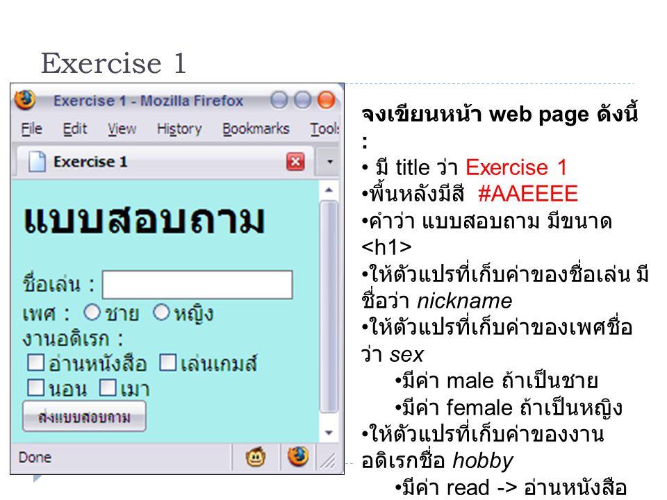 Exercise 1 จงเขียนหน้า web page ดังนี้ : มี title ว่า Exercise 1 พื้นหลังมีสี #AAEEEE คำว่า แบบสอบถาม มีขนาด ให้ตัวแปรที่เก็บค่าของชื่อเล่น มี ชื่อว่า