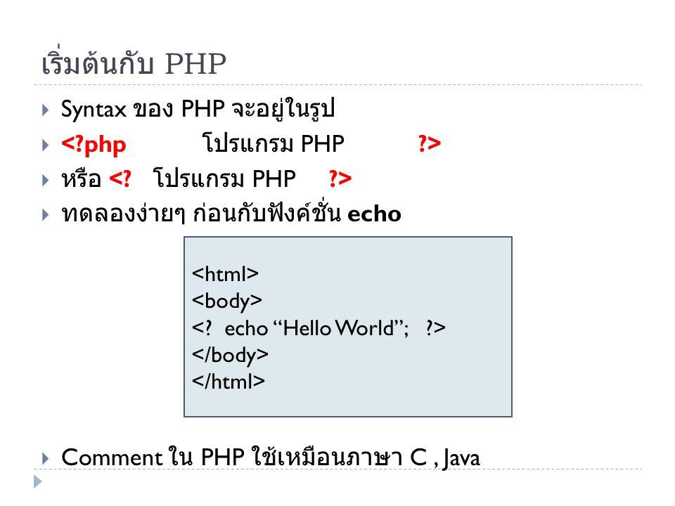 เริ่มต้นกับ PHP  Syntax ของ PHP จะอยู่ในรูป   หรือ  ทดลองง่ายๆ ก่อนกับฟังค์ชั่น echo  Comment ใน PHP ใช้เหมือนภาษา C, Java