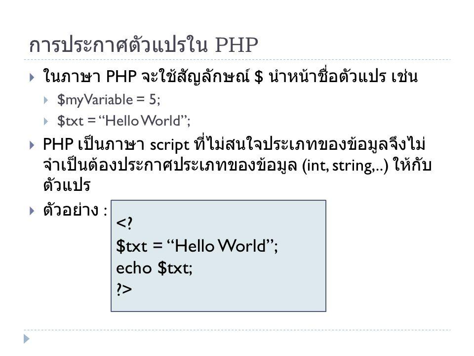 """การประกาศตัวแปรใน PHP  ในภาษา PHP จะใช้สัญลักษณ์ $ นำหน้าชื่อตัวแปร เช่น  $myVariable = 5;  $txt = """"Hello World"""";  PHP เป็นภาษา script ที่ไม่สนใจป"""