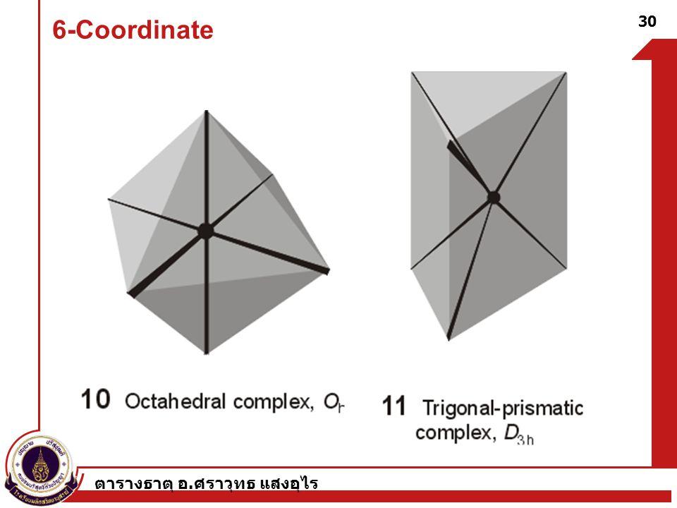 ตารางธาตุ อ. ศราวุทธ แสงอุไร 30 6-Coordinate