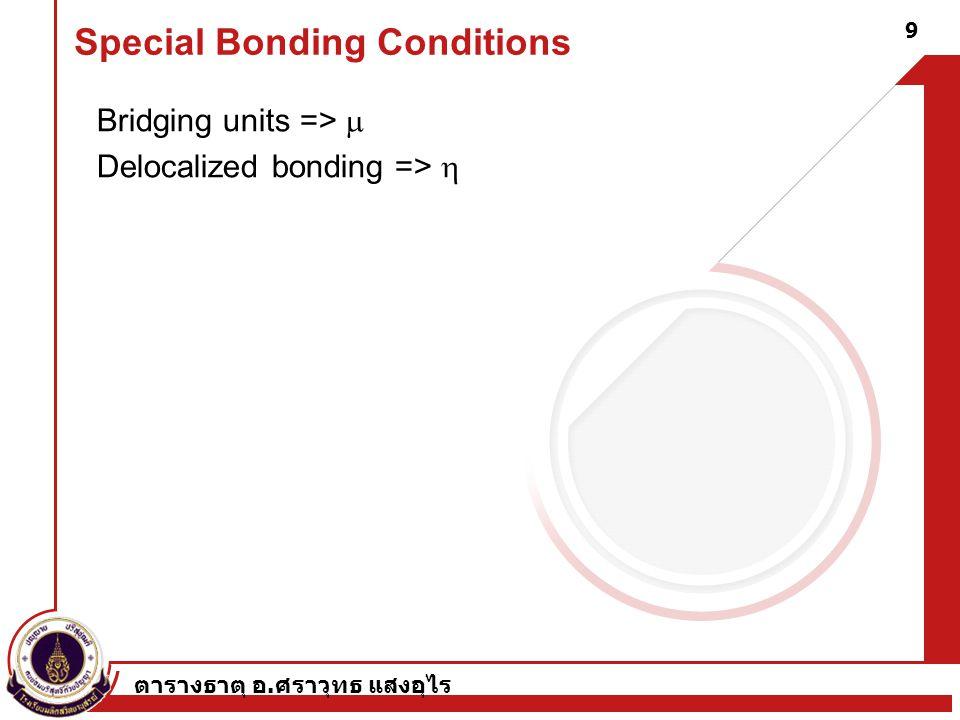 ตารางธาตุ อ. ศราวุทธ แสงอุไร 9 Special Bonding Conditions Bridging units =>  Delocalized bonding => 