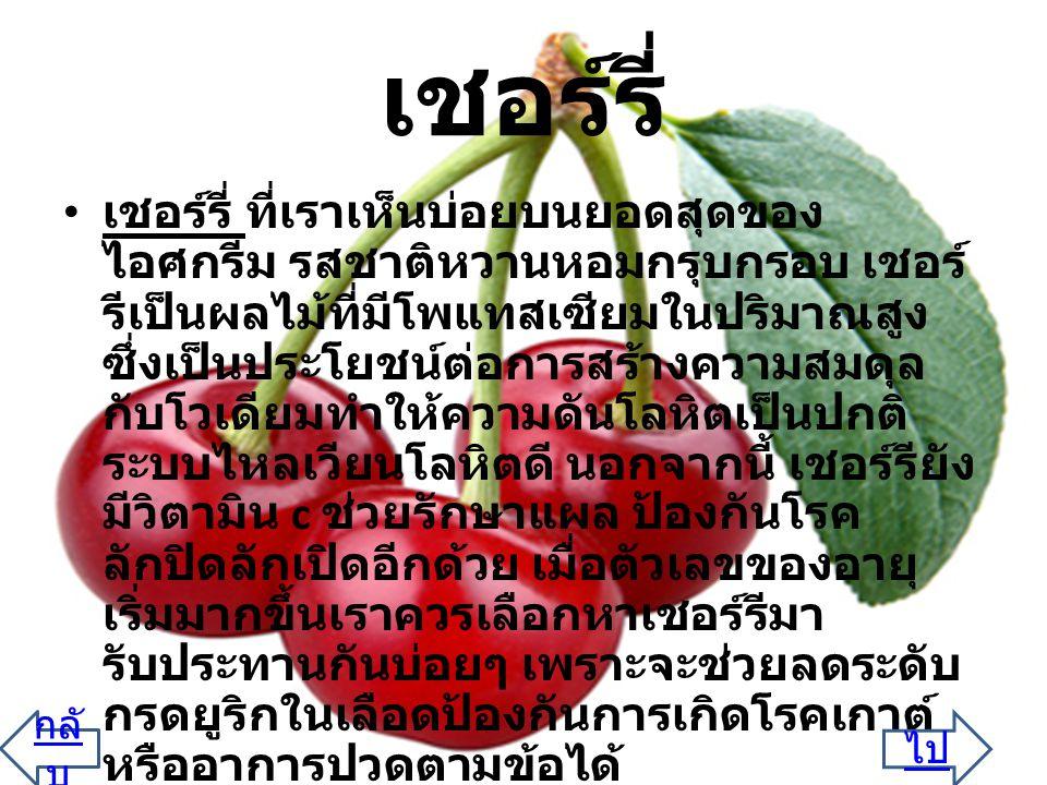 แหล่งอ้างอิง http://picpost.postjung.com/135618.html ไป กลั บ