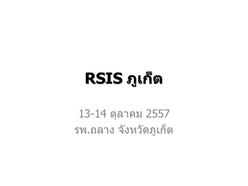 RSIS ภูเก็ต 13-14 ตุลาคม 2557 รพ. ถลาง จังหวัดภูเก็ต