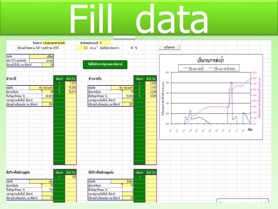 Fill_data