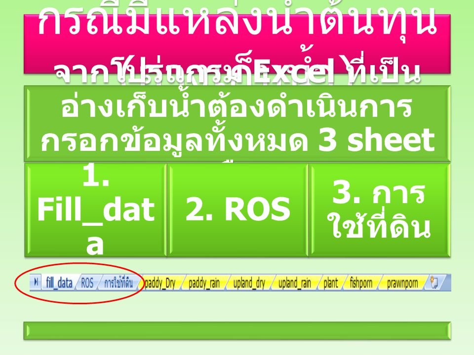 Fill_data 12 435 6 13 78 109 1211 14