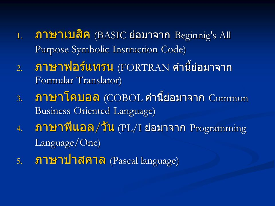 1.ภาษาเบสิค (BASIC ย่อมาจาก Beginnig s All Purpose Symbolic Instruction Code) 2.