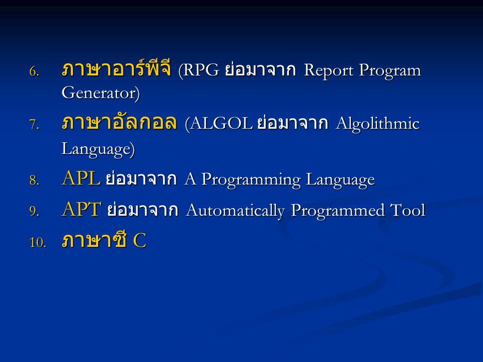 6. ภาษาอาร์พีจี (RPG ย่อมาจาก Report Program Generator) 7. ภาษาอัลกอล (ALGOL ย่อมาจาก Algolithmic Language) 8. APL ย่อมาจาก A Programming Language 9.