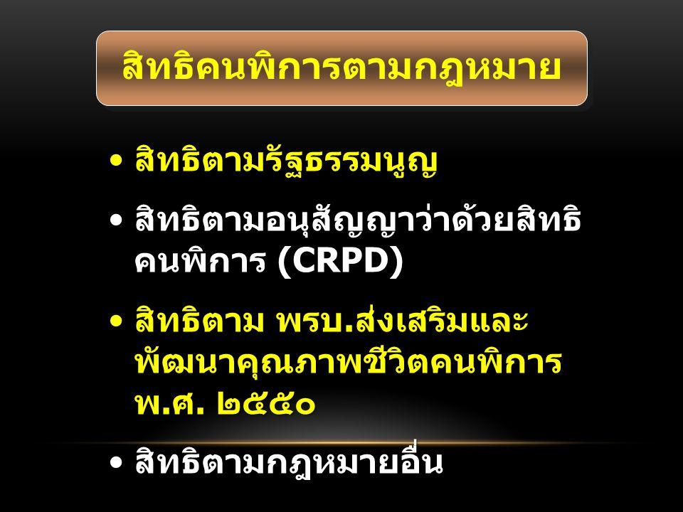 สิทธิคนพิการตามกฎหมาย สิทธิตามรัฐธรรมนูญสิทธิตามรัฐธรรมนูญ สิทธิตามอนุสัญญาว่าด้วยสิทธิ คนพิการ (CRPD)สิทธิตามอนุสัญญาว่าด้วยสิทธิ คนพิการ (CRPD) สิทธ