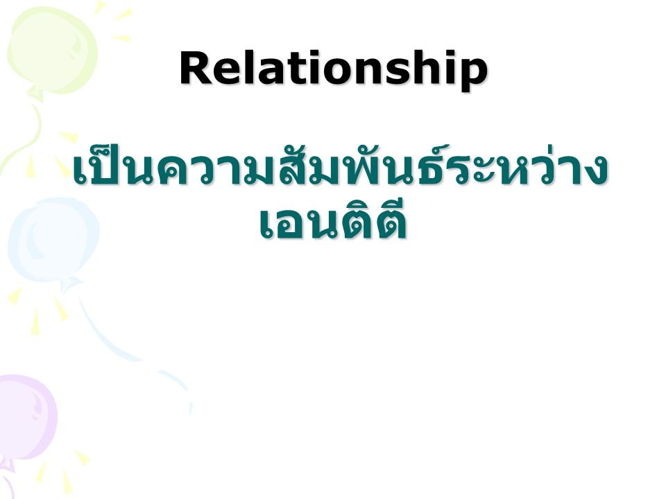 Relationship เป็นความสัมพันธ์ระหว่าง เอนติตี