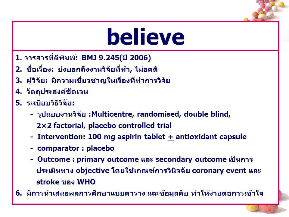 # believe 1. วารสารที่ตีพิมพ์: BMJ 9.245(ปี 2006) 2. ชื่อเรื่อง: บ่งบอกถึงงานวิจัยที่ทำ, ไม่อคติ 3. ผู้วิจัย: มีความเชี่ยวชาญในเรื่องที่ทำการวิจัย 4.