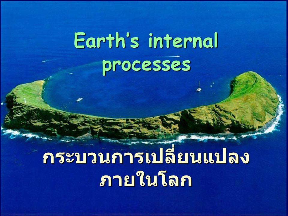 1 Earth's internal processes กระบวนการเปลี่ยนแปลง ภายในโลก
