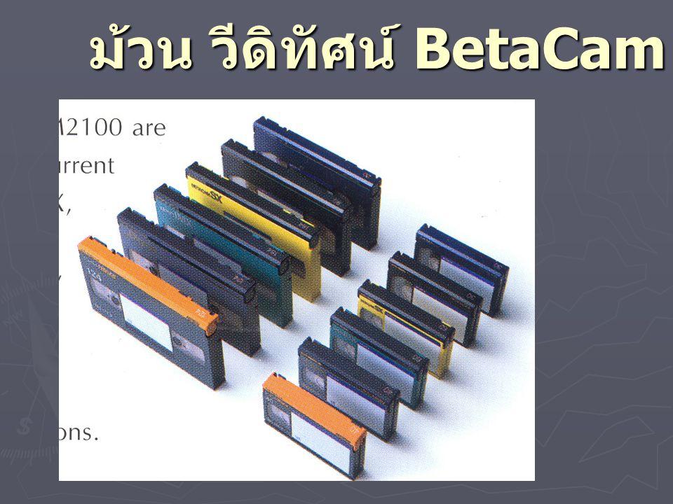 ม้วน วีดิทัศน์ BetaCam
