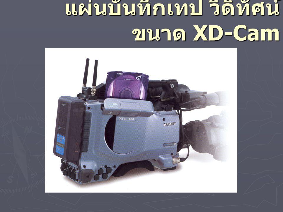 แผ่นบันทึกเทป วีดิทัศน์ ขนาด XD-Cam