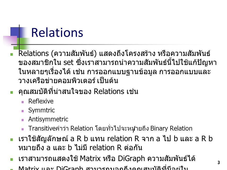 3 3 Relations Relations ( ความสัมพันธ์ ) แสดงถึงโครงสร้าง หรือความสัมพันธ์ ของสมาชิกใน set ซึ่งเราสามารถนำความสัมพันธ์นี้ไปใช้แก้ปัญหา ในหลายๆเรื่องได