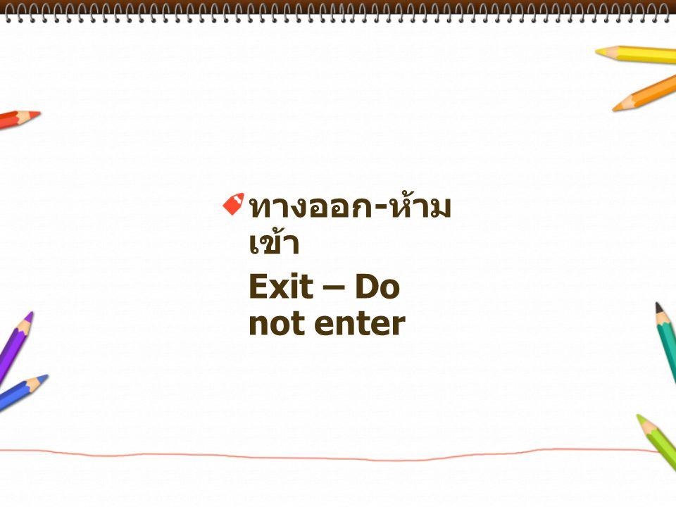 ทางออก - ห้าม เข้า Exit – Do not enter