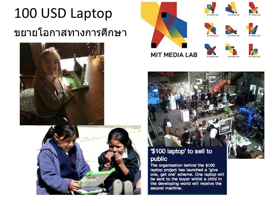 100 USD Laptop ขยายโอกาสทางการศีกษา