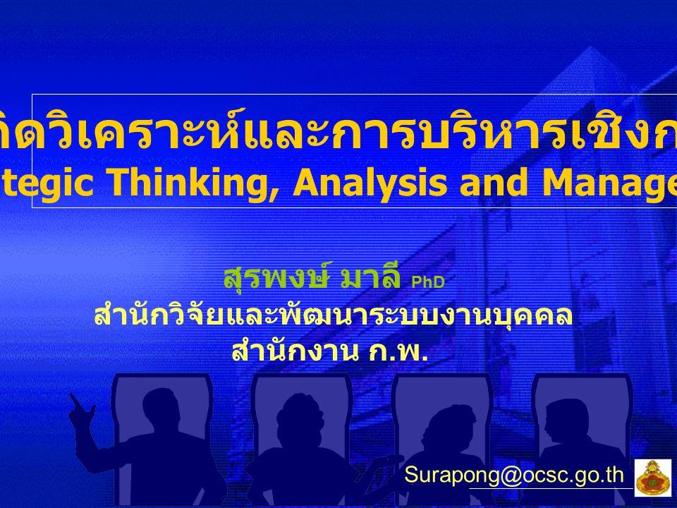 ทบทวนความหมายของการบริหาร เชิงกลยุทธ์ การทหาร : ยุทธศาสตร์ (Strategy) กับ กล ยุทธ์ (Tactic) การตลาดและการบริหาร : กลยุทธ์ (Strategy) – กลยุทธ์ หรือ Strategy คือ สิ่งที่ใช้เรียกแนวทางที่ เกิดจากการคิด เชิงกลยุทธ์ (Overall term for an organisation's body of strategic thinking) สำนักงาน ก.