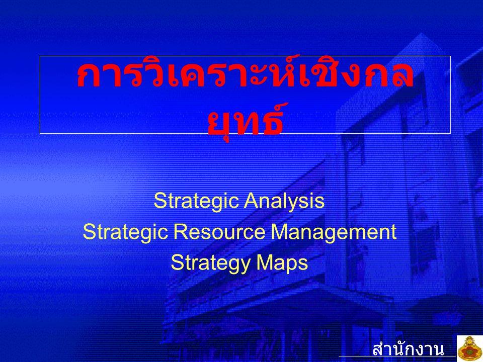 การวิเคราะห์เชิงกล ยุทธ์ Strategic Analysis Strategic Resource Management Strategy Maps สำนักงาน ก. พ.