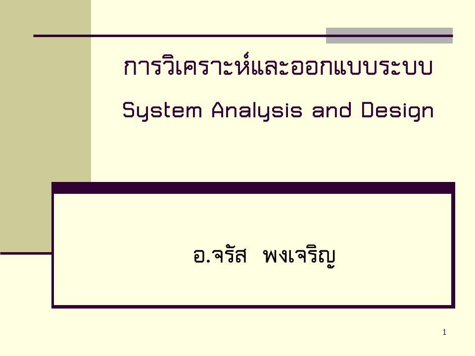 1 การวิเคราะห์และออกแบบระบบ System Analysis and Design อ.จรัส พงเจริญ