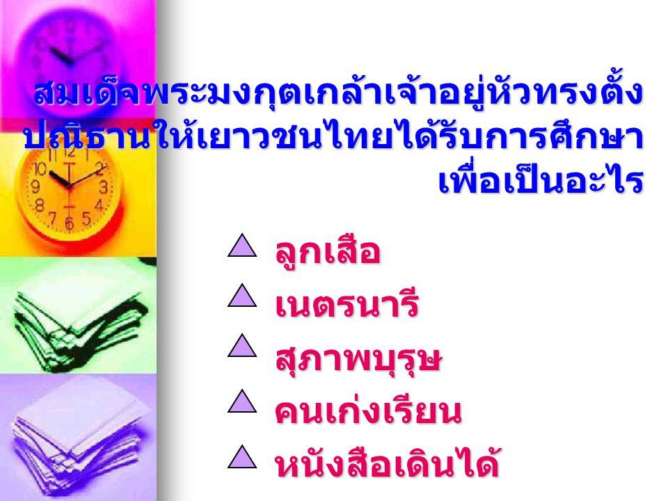 ปริญญาการศึกษาไทย คืออะไร เก่ง ดี มีสุข เก่ง กล้า สามารถ ความรู้เป็นเลิศคุณธรรมนำไทย ดีกว่า เก่งกว่า