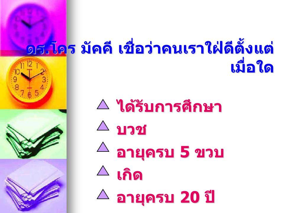 สมเด็จพระมงกุตเกล้าเจ้าอยู่หัวทรงตั้ง ปณิธานให้เยาวชนไทยได้รับการศึกษา เพื่อเป็นอะไร ลูกเสือเนตรนารีสุภาพบุรุษคนเก่งเรียนหนังสือเดินได้