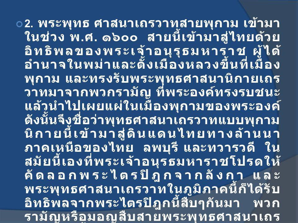 2. พระพุทธ ศาสนาเถรวาทสายพุกาม เข้ามา ในช่วง พ. ศ.