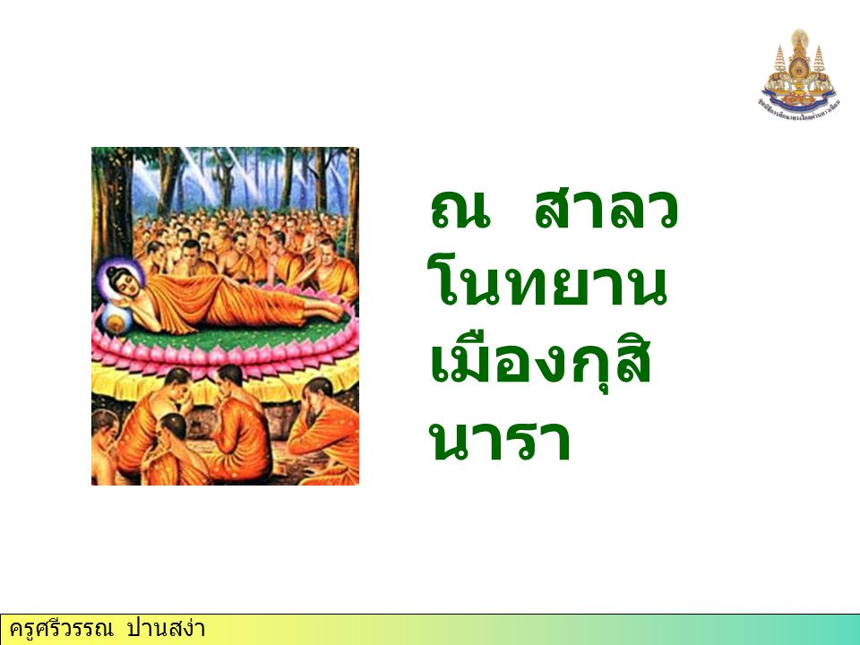 ครูศรีวรรณ ปานสง่า เพื่อให้ชาวพุทธประกอบพิธีบูชา ระลึกถึงพุทธคุณ หลักธรรมที่เกี่ยวข้องกับวันอัฏฐมีบูชา สุจริต 3 1.