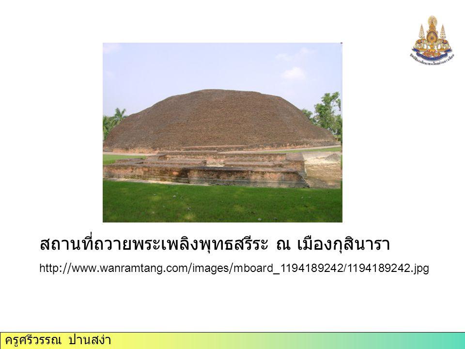 ครูศรีวรรณ ปานสง่า สถานที่ถวายพระเพลิงพุทธสรีระ ณ เมืองกุสินารา http://www.wanramtang.com/images/mboard_1194189242/1194189242.jpg