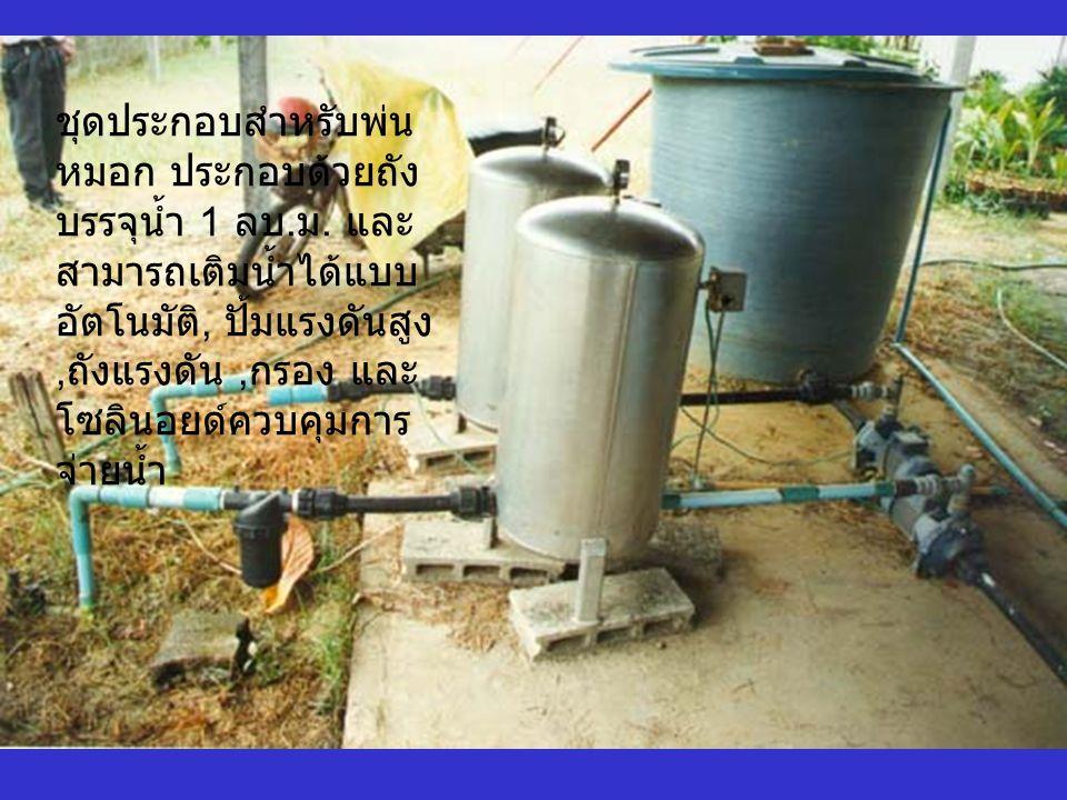 ชุดประกอบสำหรับพ่น หมอก ประกอบด้วยถัง บรรจุน้ำ 1 ลบ.