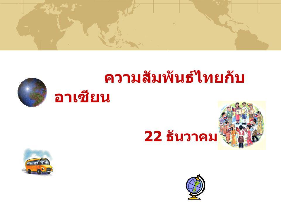 ความสัมพันธ์ไทยกับ อาเซียน 22 ธันวาคม 2552