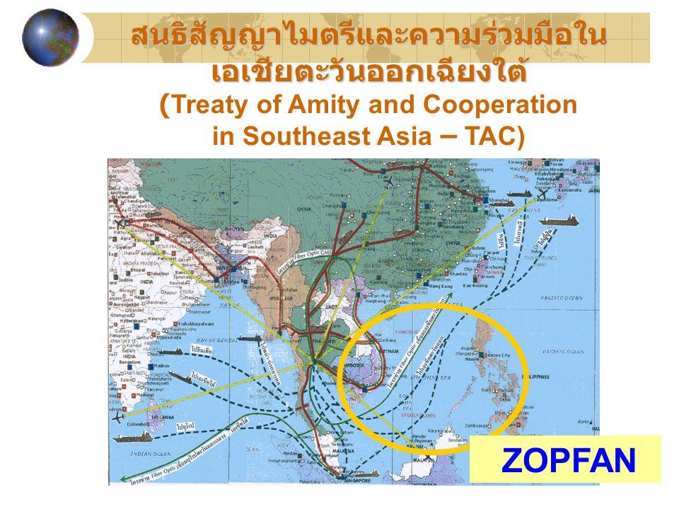 ZOPFAN สนธิสัญญาไมตรีและความร่วมมือในเอเชียตะวันออกเฉียงใต้ (Treaty of Amity and Cooperation in Southeast Asia – TAC)