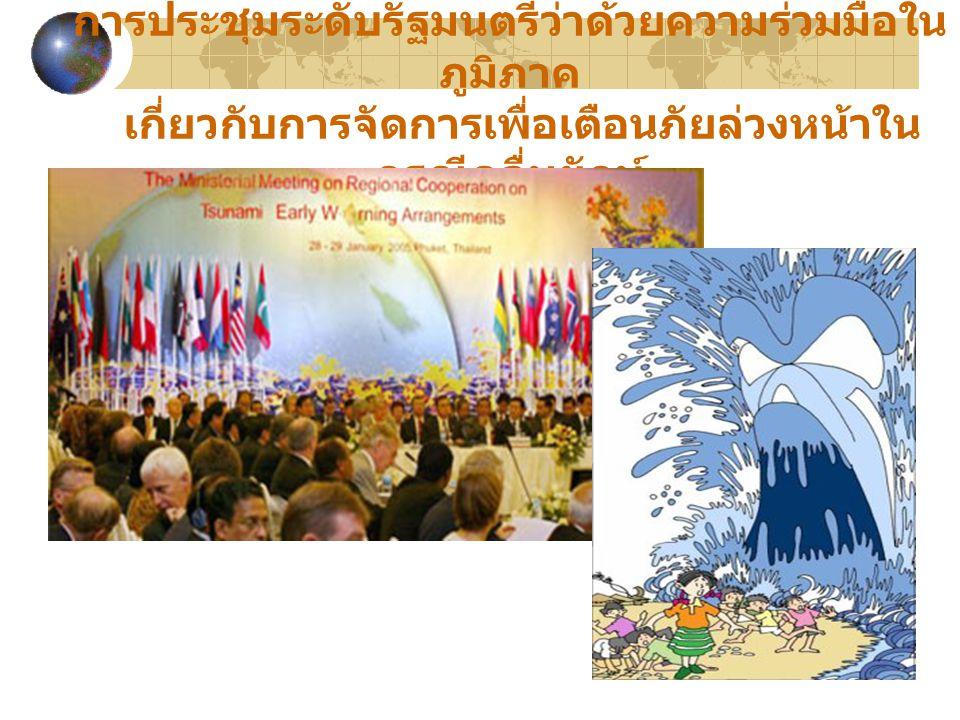 การประชุมระดับรัฐมนตรีว่าด้วยความร่วมมือใน ภูมิภาค เกี่ยวกับการจัดการเพื่อเตือนภัยล่วงหน้าใน กรณีคลื่นยักษ์