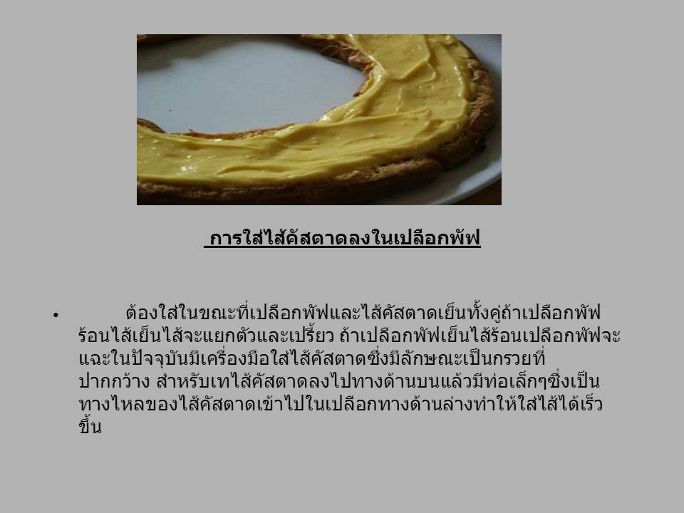 ไส้คัสตาด คือไส้ที่ทำจาก ไข่ นม น้ำตาล แป้งข้าวโพด และไขมันเป็นหลัก ปกติแล้วไส้คัสตาดจะมีอายุการเก็บสั้น เนื่องจากมีส่วนผสมของไข่ นมที่เสีย ง่าย ประกอ