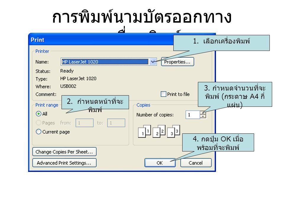 การพิมพ์นามบัตรออกทาง เครื่องพิมพ์ 1.เลือกเครื่องพิมพ์ 3.