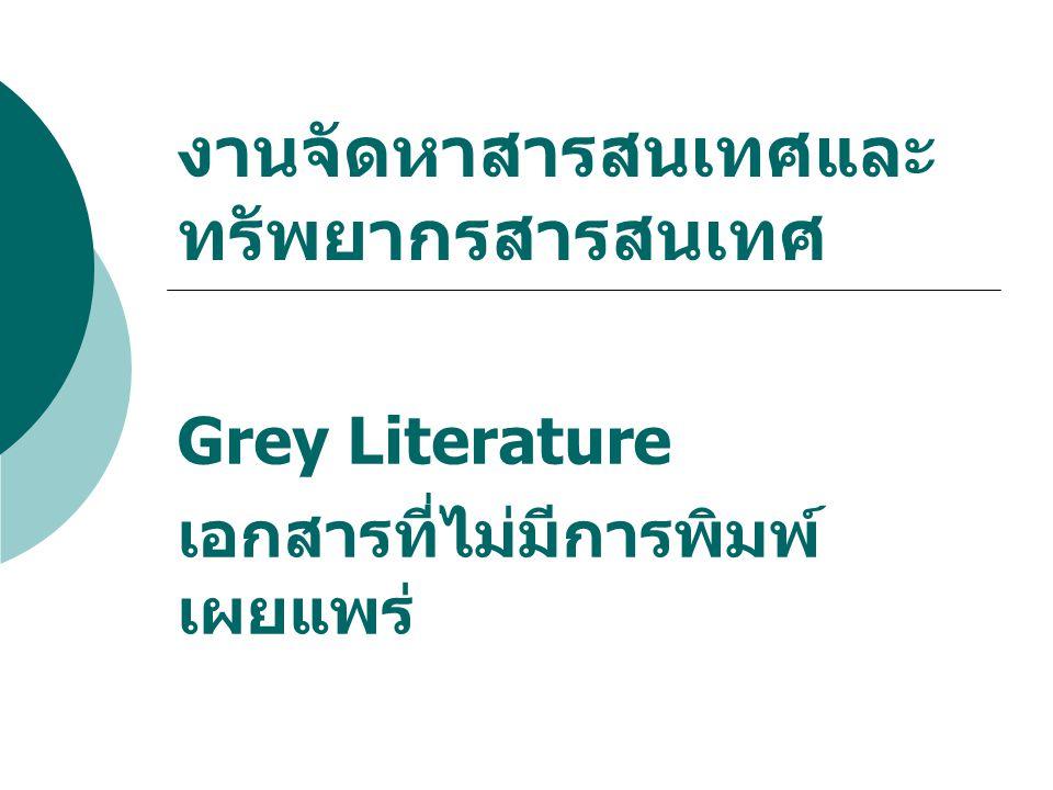 งานจัดหาสารสนเทศและ ทรัพยากรสารสนเทศ Grey Literature เอกสารที่ไม่มีการพิมพ์ เผยแพร่