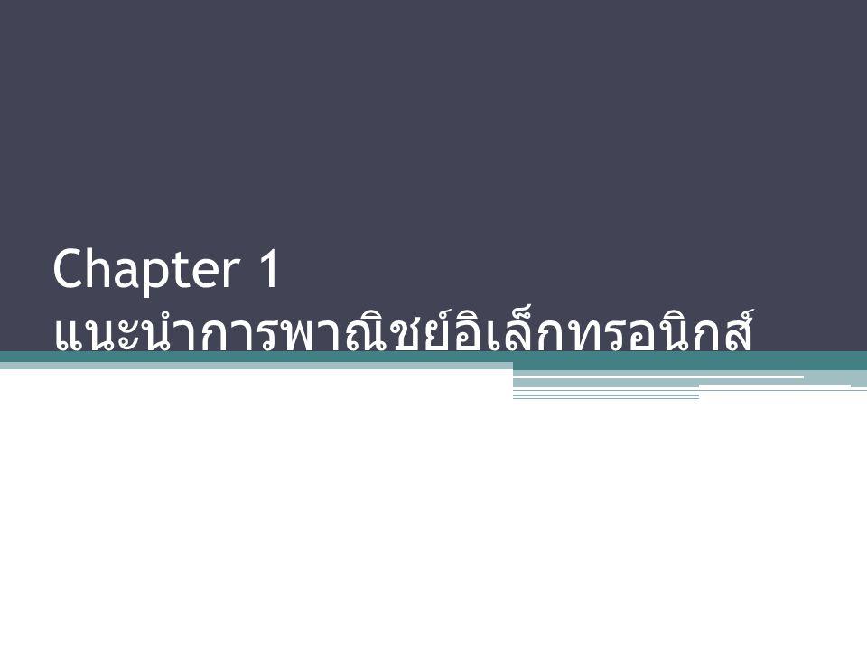 Chapter 1 แนะนำการพาณิชย์อิเล็กทรอนิกส์