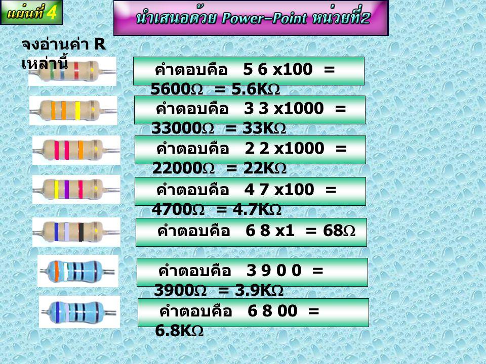 การ อ่านค่า สี 5 60 เติมสองศูนย์ หรือ x 10 2 ผิดพลา ด 5% สี ทอง 68 000000 เติมสามศูนย์ หรือ x 10 3 = 5.6K  = 68K  ผิดพลาด 5% สี ทอง 15 00 = 1.5K  ผ