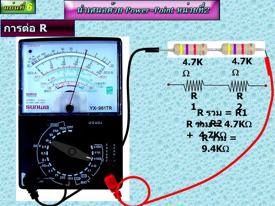 การหาวัตต์ของความต้านทาน ( R ) ซึ่งมีผลทำให้ความต้านทาน ร้อนขึ้นจนถึงไหม้และขาดเมื่อเกินกำลังวัตต์ I ถ่าน 9 V 1.5K  E IR จากวงกลมกฎ ของโอหม์ I E R =