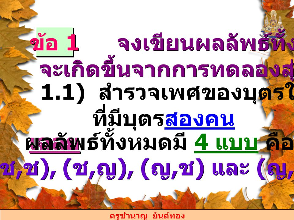 ครูชำนาญ ยันต์ทอง 1.2) หยิบขนม 2 ถุง พร้อมกัน จาก ตะกร้าที่มีขนม 4 ถุง คือ เต้าส่วน, บัวลอย, ถั่วดำ และกล้วยบวชชี เฉลย จะได้ผลลัพธ์ทั้งหมด 6 แบบ คือ ( บัวลอย, ถั่วดำ ), ( บัวลอย, กล้วยบวชชี ), ( เต้าส่วน, บัวลอย ), ( เต้าส่วน, ถั่วดำ ), ( เต้าส่วน, กล้วยบวชชี ) และ ( ถั่วดำ, กล้วยบวชชี ) ( บัวลอย, ถั่วดำ ), ( บัวลอย, กล้วยบวชชี ), ( เต้าส่วน, บัวลอย ), ( เต้าส่วน, ถั่วดำ ), ( เต้าส่วน, กล้วยบวชชี ) และ ( ถั่วดำ, กล้วยบวชชี )