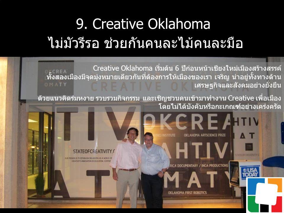9. Creative Oklahoma ไม่มัวรีรอ ช่วยกันคนละไม้คนละมือ Creative Oklahoma เริ่มต้น 6 ปีก่อนหน้าเชียงใหม่เมืองสร้างสรรค์ ทั้งสองเมืองมีจุดมุ่งหมายเดียวกั
