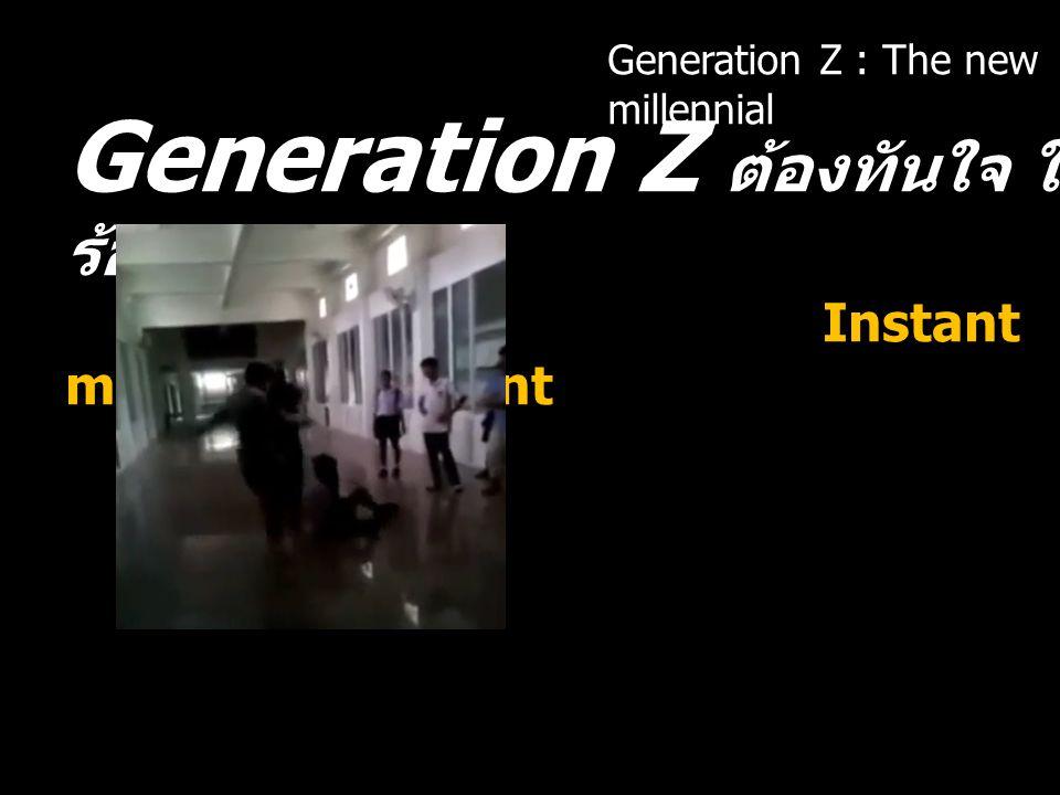 Generation Z ต้องทันใจ ใจ ร้อน Instant minded, impatient