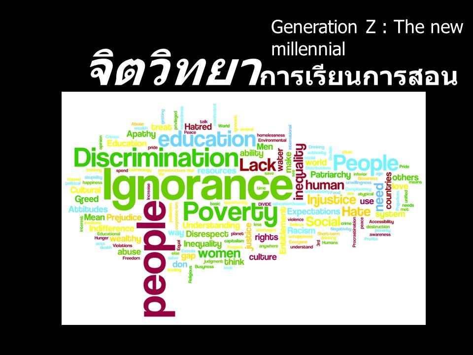 Generation Z : The new millennial โลก เปลี่ยน ไอที เปลี่ยน วิถี เปลี่ยน การบริโภค เปลี่ยน มนุษย์ เปลี่ยน
