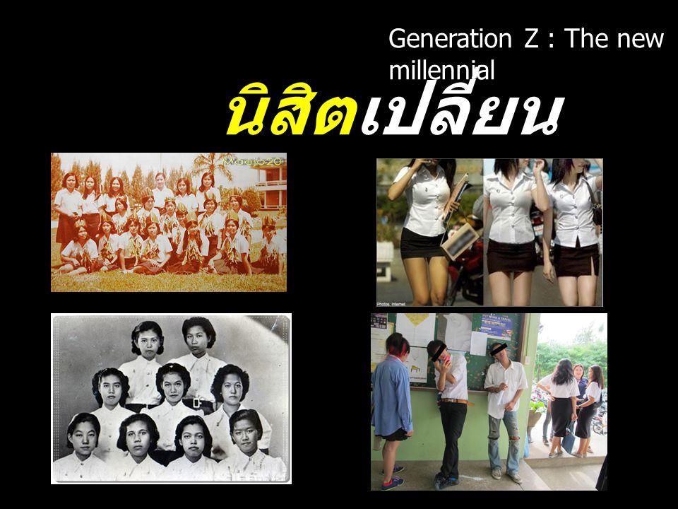Generation Z : The new millennial นิสิตเปลี่ยน ?