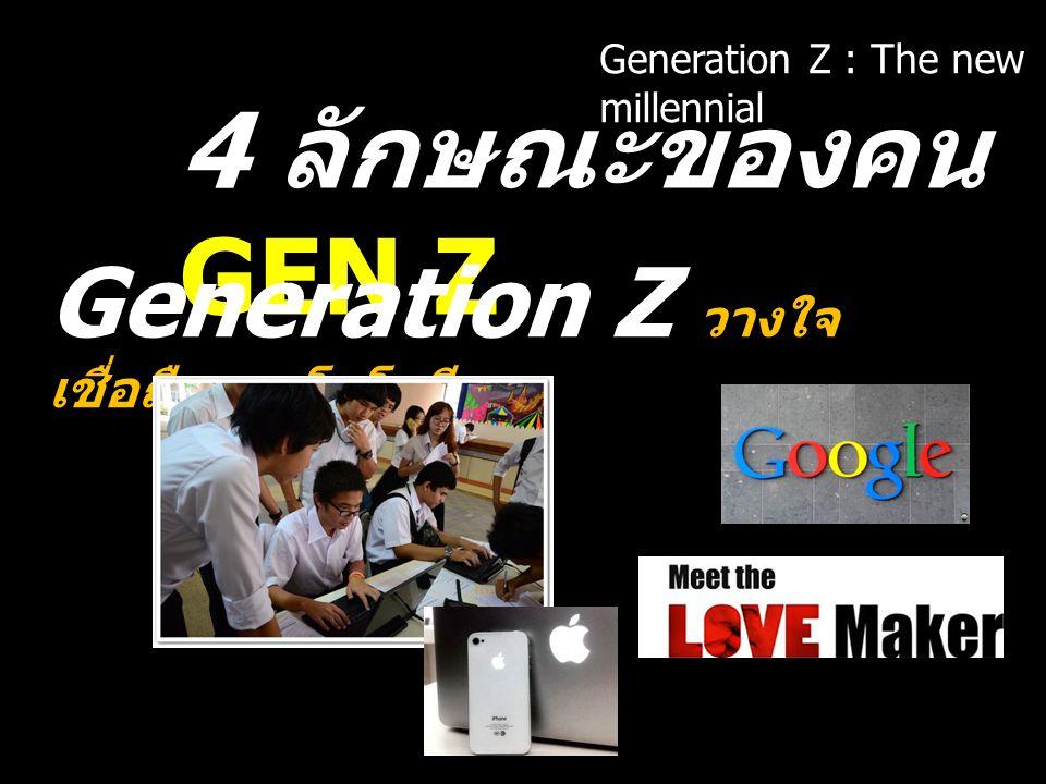 Generation Z : The new millennial 4 ลักษณะของคน GEN Z Generation Z วางใจ เชื่อถือเทคโนโลยี