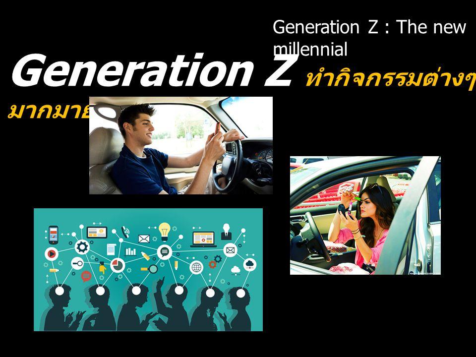 Generation Z : The new millennial Generation Z อยากเรียนรู้ในสิ่ง ที่ต้องการ, เข้าประเด็น อยากเรียนรู้ในสิ่งที่ต้องการ อยากมีส่วนร่วมในสิ่งที่ตนเอง สนใจ ชอบให้เข้าประเด็นให้ตรง เรียนรู้ในกิจกรรม (Learning Activities)