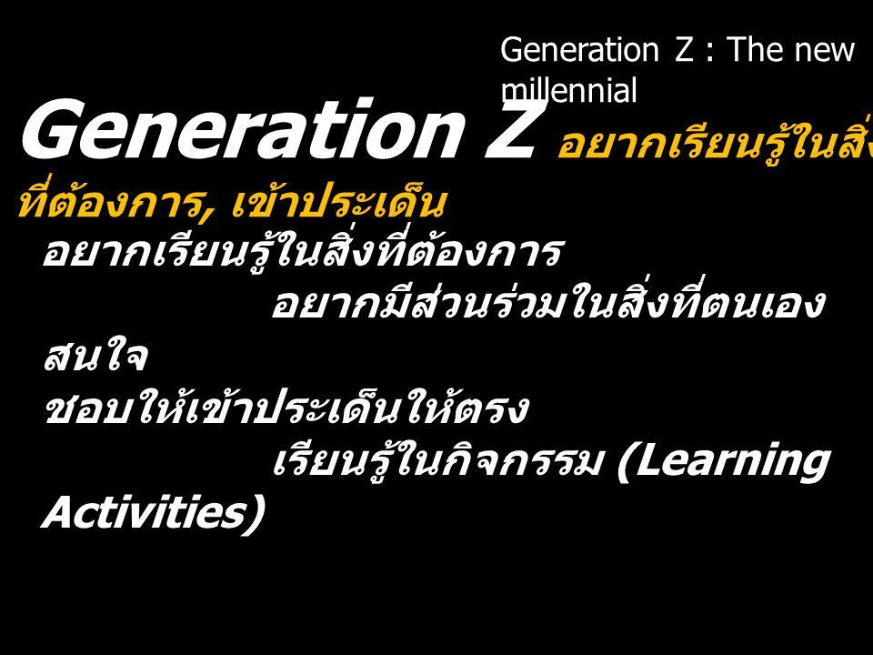 Generation Z : The new millennial Generation Z อยากเรียนรู้ในสิ่ง ที่ต้องการ, เข้าประเด็น อยากเรียนรู้ในสิ่งที่ต้องการ อยากมีส่วนร่วมในสิ่งที่ตนเอง สน