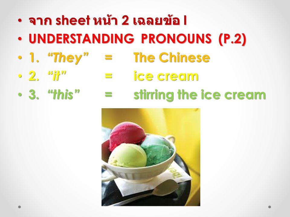 """จาก sheet หน้า 2 เฉลยข้อ I จาก sheet หน้า 2 เฉลยข้อ I UNDERSTANDING PRONOUNS (P.2) UNDERSTANDING PRONOUNS (P.2) 1. """"They"""" =The Chinese 1. """"They"""" =The"""