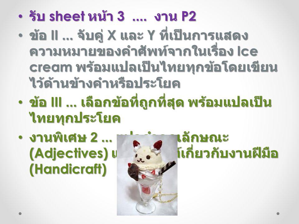 รับ sheet หน้า 3.... งาน P2 รับ sheet หน้า 3.... งาน P2 ข้อ II... จับคู่ X และ Y ที่เป็นการแสดง ความหมายของคำศัพท์จากในเรื่อง Ice cream พร้อมแปลเป็นไท