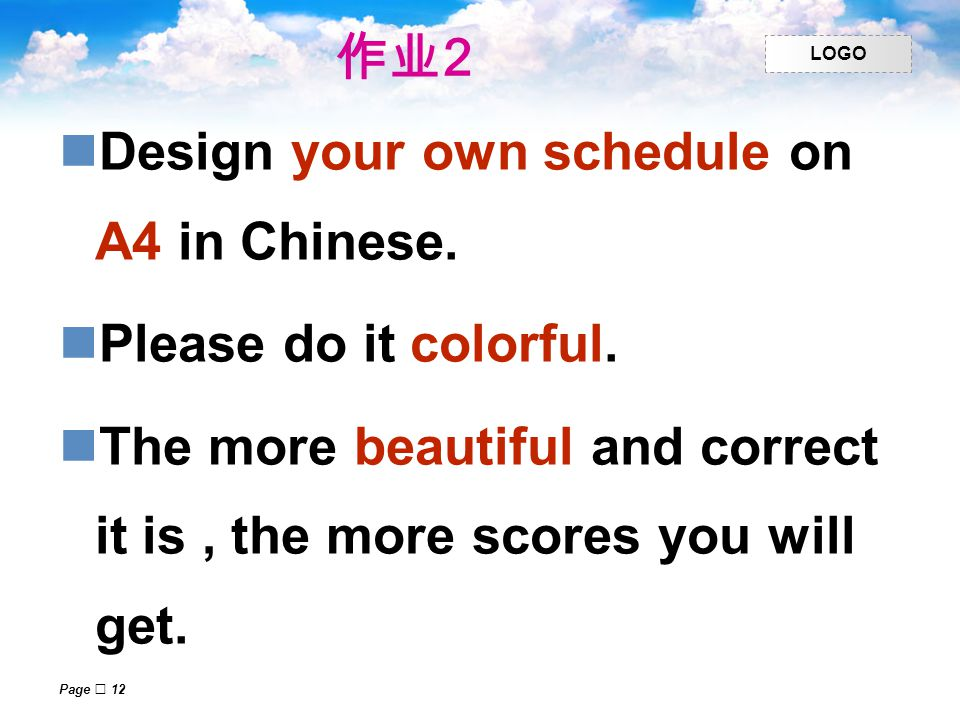 LOGO Page  12 作业 2 Design your own schedule on A4 in Chinese.