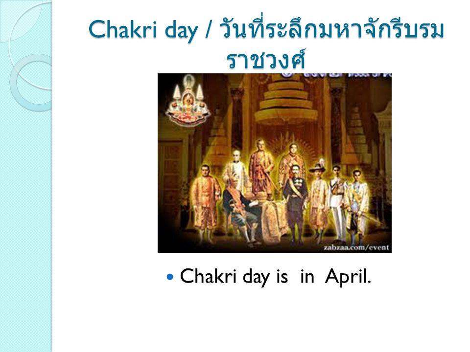 Chakri day / วันที่ระลึกมหาจักรีบรม ราชวงศ์ Chakri day is in April.